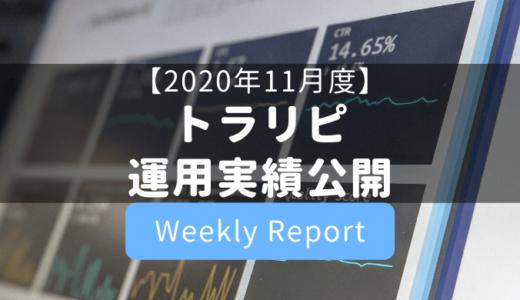 【トラリピ】投資経験のない私が運用実績の週次報告します!【2020年11月度】
