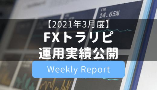 【トラリピ】投資経験のない私が運用実績の週次報告します!【2021年3月度】
