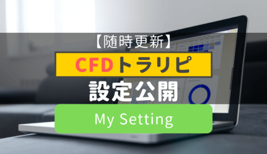【CFD自動売買】挑戦中!CFDトラリピ設定公開!【2商品運用】
