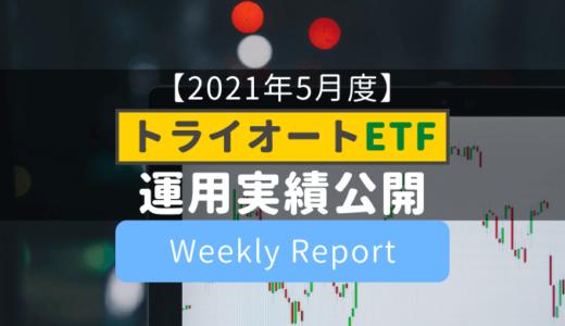 【トライオートETF】運用実績公開!(週次集計)【2021年5月度】