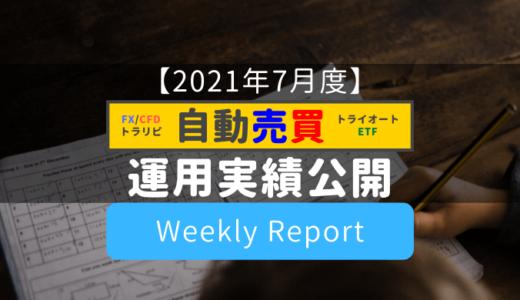 【自動売買まとめ】運用実績公開!(週次集計)【2021年7月度】
