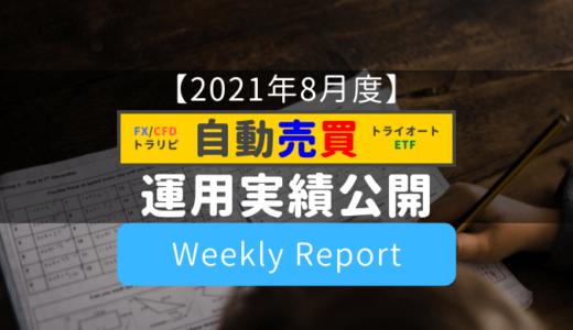 【自動売買まとめ】運用実績公開!(週次集計)【2021年8月度】